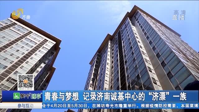 """青春与梦想 记录济南诚基中心的""""济漂""""一族"""