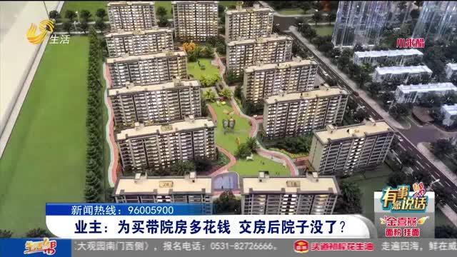 【有事您说话】业主:为买带院房多花钱 交房后院子没了?