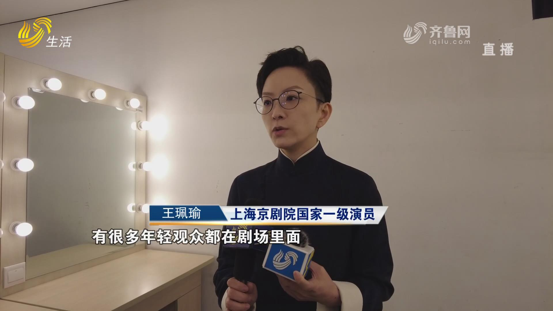 """""""老生""""常谈   王珮瑜""""清音会""""亮相济南"""
