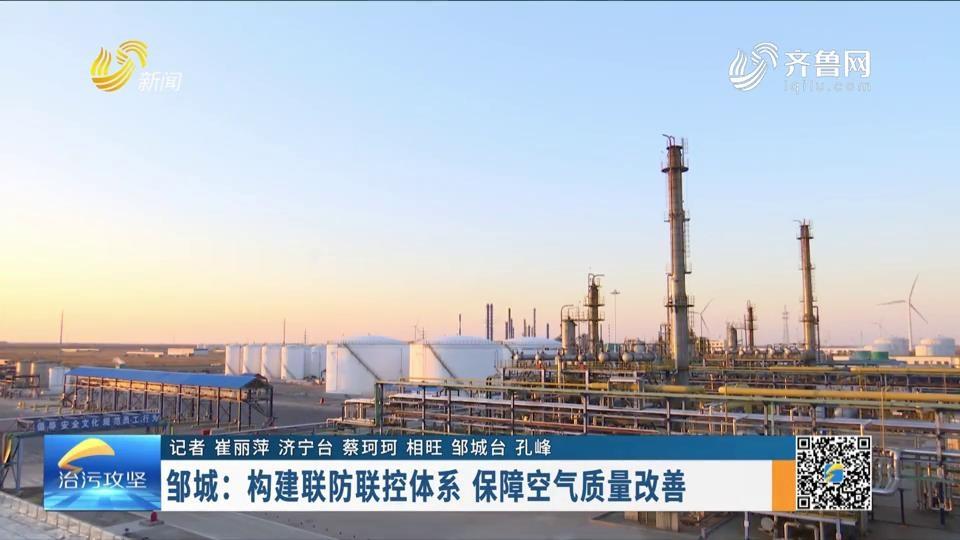 邹城:构建联防联控体系 保障空气质量改善