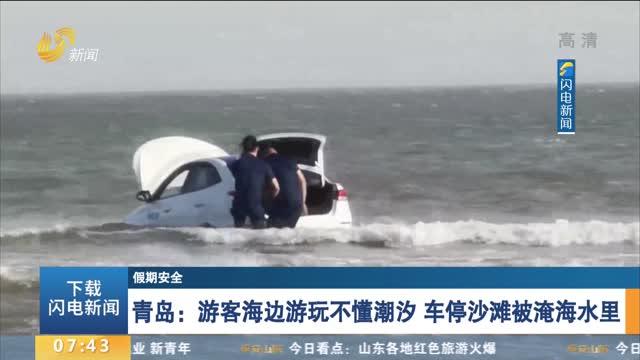 青岛:游客不懂潮汐 车停沙滩被淹海水里
