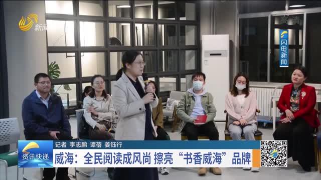 """威海:全民阅读成风尚 擦亮""""书香威海""""品牌"""