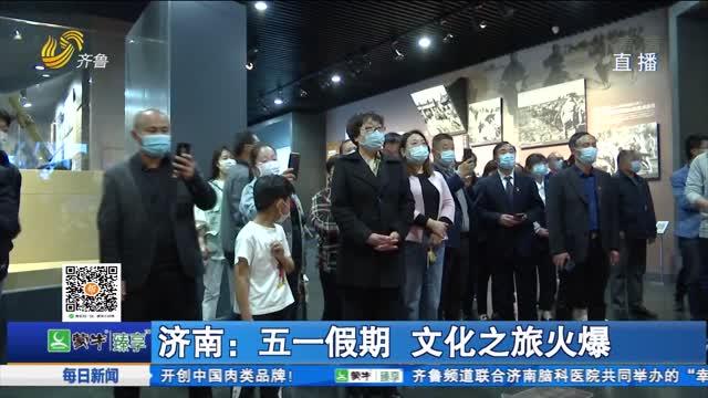 济南:五一假期 文化之旅火爆