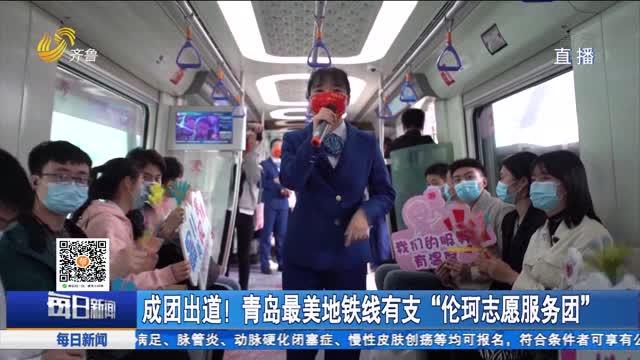 """成团出道!青岛最美地铁线有支""""伦珂志愿服务团"""""""