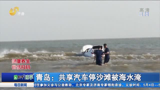 青岛:共享汽车停沙滩被海水淹