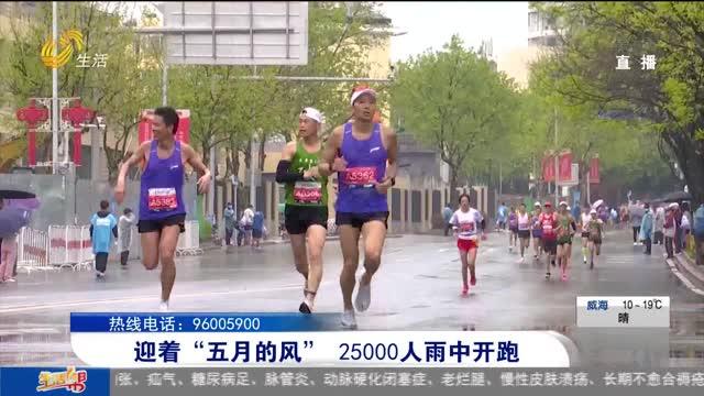 """迎着""""五月的风""""25000人雨中开跑"""