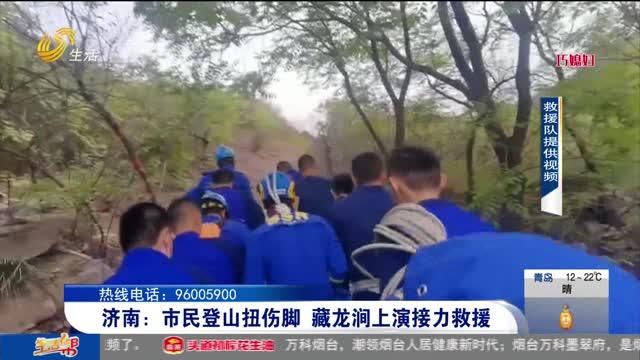济南:市民登山扭伤脚 藏龙涧上演接力救援