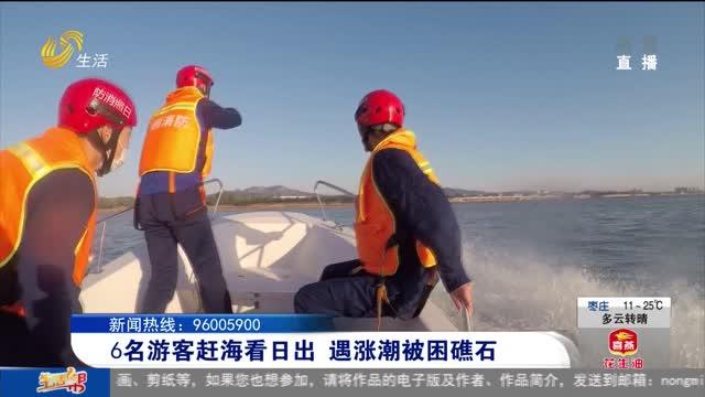 6名游客赶海看日出 遇涨潮被困礁石