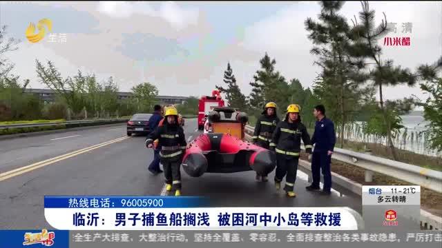 临沂:男子捕鱼船搁浅 被困河中小岛等救援