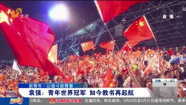 袁强:青年世界冠军 如今教书再起航