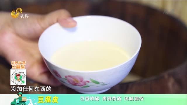 20210504《中国原产递》:豆腐皮