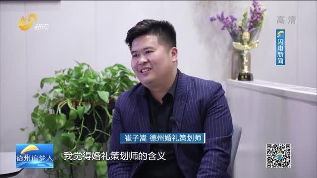 婚礼策划师崔子嵩:你们的爱情让我的劳动有意义