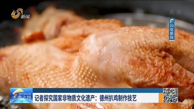 记者探究国家非物质文化遗产:德州扒鸡制作技艺