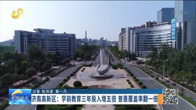 济南高新区:学前教育三年投入增五倍 普惠覆盖率翻一倍