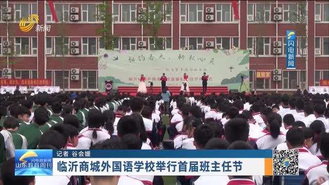 临沂商城外国语学校举行首届班主任节