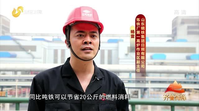 """20210505《齐鲁先锋》:杨雷——工匠精神炼就""""点石成金"""""""