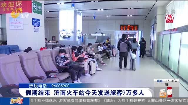 假期结束 济南火车站今天发送旅客9万多人