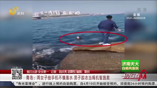 【假日出游 安全第一】青岛:两女子捡手机不慎落水 男子脱衣当绳机智施救