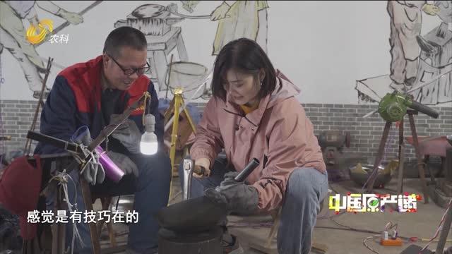 20210505《中国原产递》:章丘铁锅