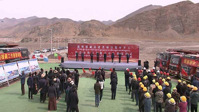 淄博援藏项目集中开工暨昂仁县农牧综合服务中心奠基仪式举行