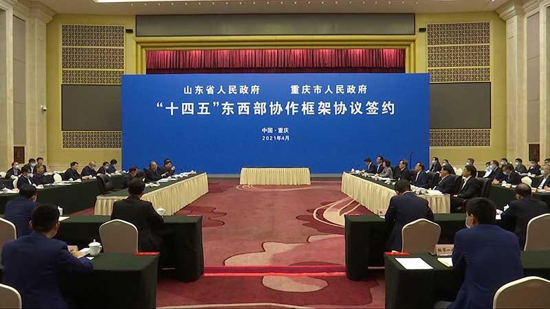 山东省党政代表团在重庆考察对接东西部协作工作