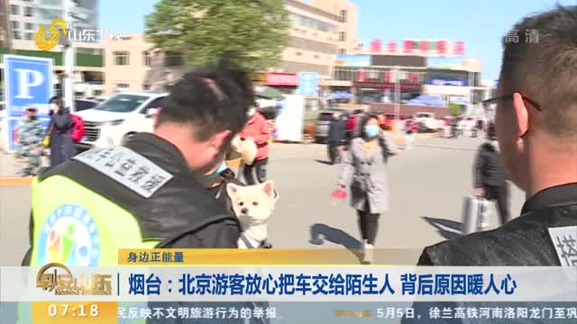 【身边正能量】烟台:北京游客放心把车交给陌生人 背后原因暖人心