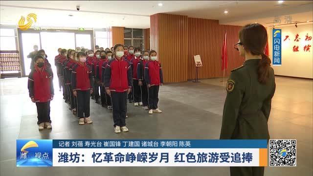 潍坊:忆革命峥嵘岁月 红色旅游受追捧