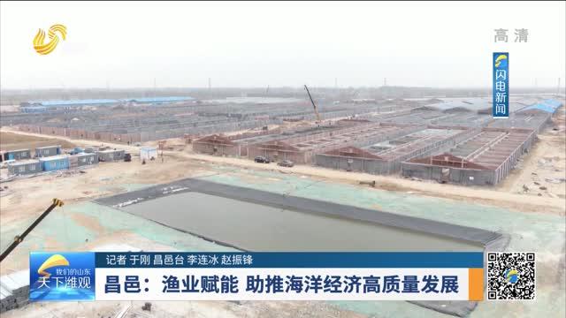 昌邑:渔业赋能 助推海洋经济高质量发展