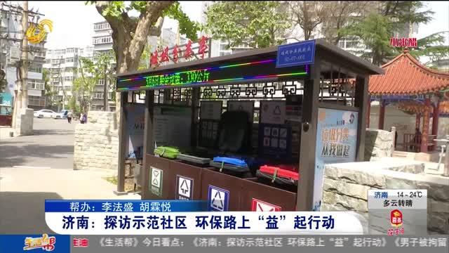 """济南:探访示范社区 环保路上""""益""""起行动"""