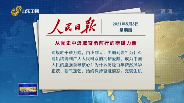 人民日报刊发山东省委书记刘家义的文章:《从党史中汲取奋勇前行的磅礴力量》