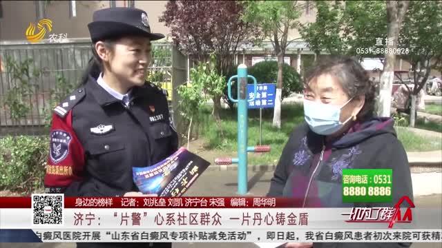 """【身边的榜样】济宁:""""片警""""心系社区群众一片丹心铸金盾"""