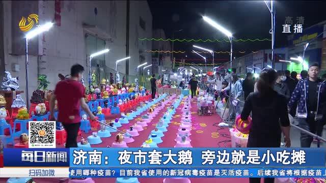 济南:夜市套大鹅 旁边就是小吃摊