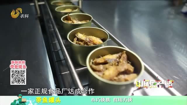 20210506《中国原产递》:带鱼罐头