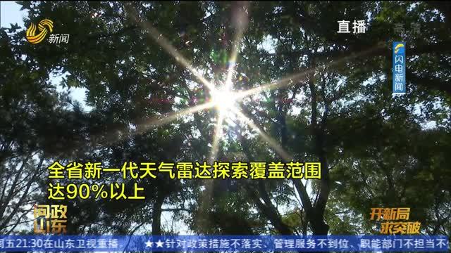 【问政山东】小区天气预报信息混乱 省气象局副局长:将在互联网方面填补政策监管空白