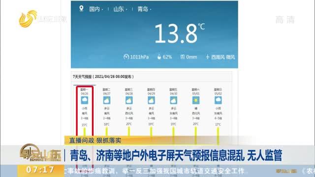 【直播问政 狠抓落实】青岛、济南等地户外电子屏天气预报信息混乱 无人监管