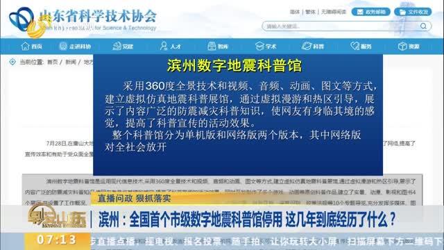 【直播问政 狠抓落实】滨州:全国首个市级数字地震科普馆停用 这几年到底经历了什么?
