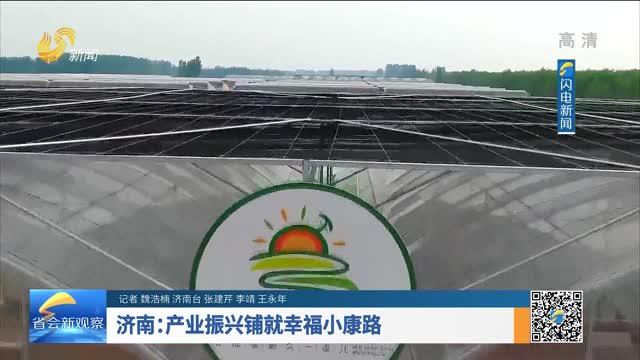 济南:产业振兴铺就幸福小康路