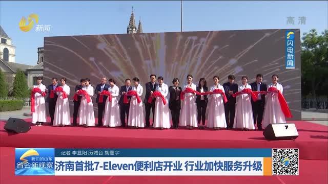 济南首批7-Eleven便利店开业 行业加快服务升级