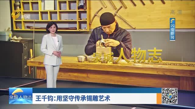 王千钧:用坚守传承锡雕艺术