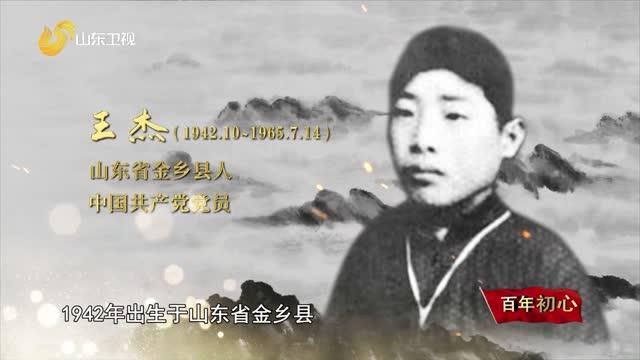 【百年初心】王杰:赤胆忠心为革命