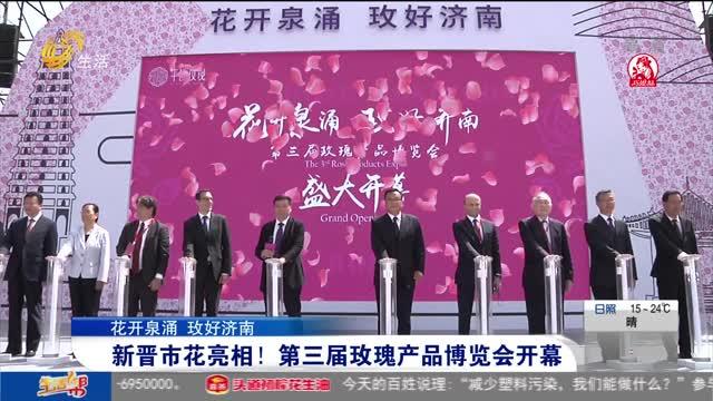 【花开泉涌 玫好济南】新晋市花亮相!第三届玫瑰产品博览会开幕