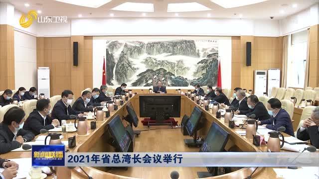 2021年省总湾长会议举行