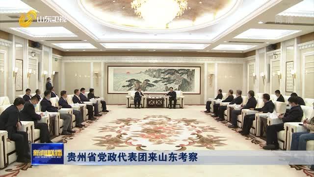 贵州省党政代表团来山东考察