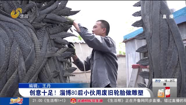 创意十足!淄博80后小伙用废旧轮胎做雕塑