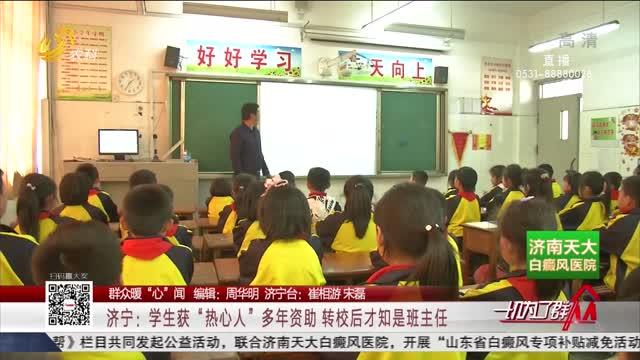 """【群众暖""""心""""闻】济宁:学生获""""热心人""""多年资助 转校后才知是班主任"""