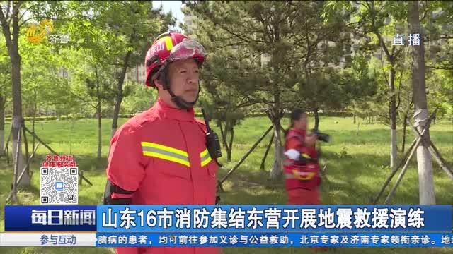 山东16市消防集结东营开展地震救援演练