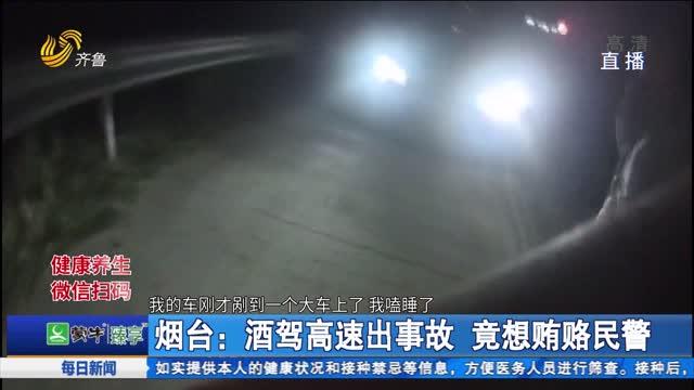 煙臺:酒駕高速出事故 竟想賄賂民警