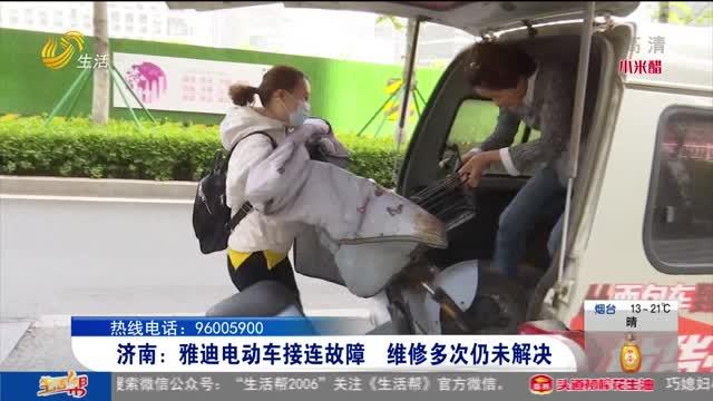 济南:雅迪电动车接连故障 维修多次仍未解决