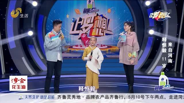 """20210507《让梦想飞》:少林走出""""小师傅"""" 带你了解真功夫"""