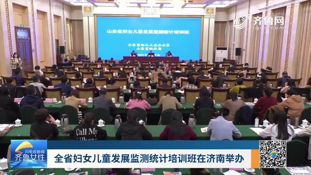 全省妇女儿童发展监测统计培训班在济南举办